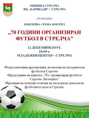 70g_football2m.jpg