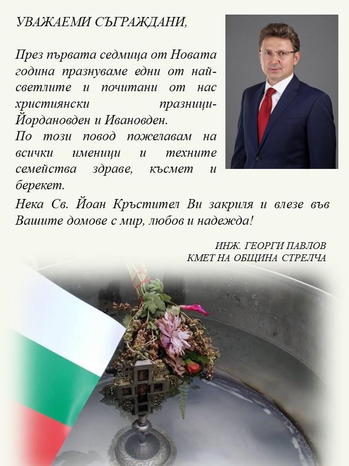 bogoyavl2021.jpg
