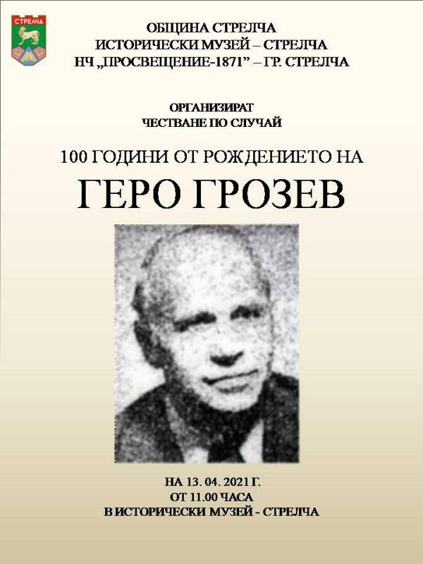 gero_grozev2021.jpg