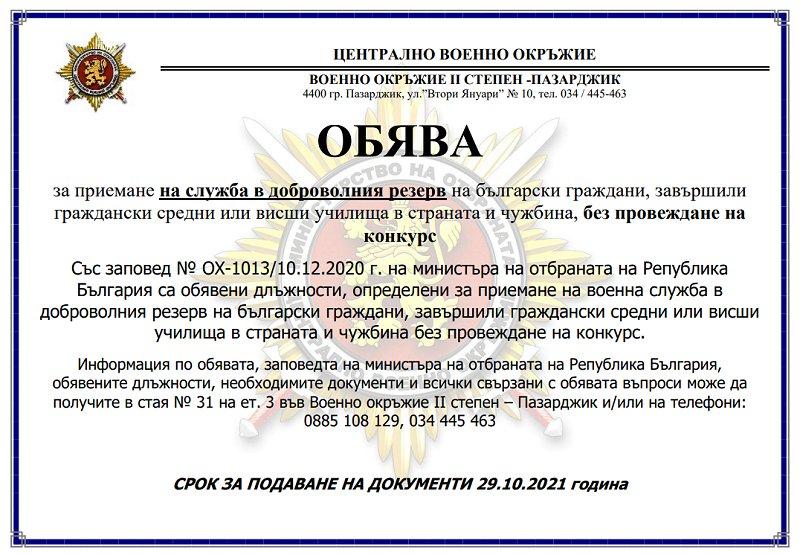 obyava20210121.jpg