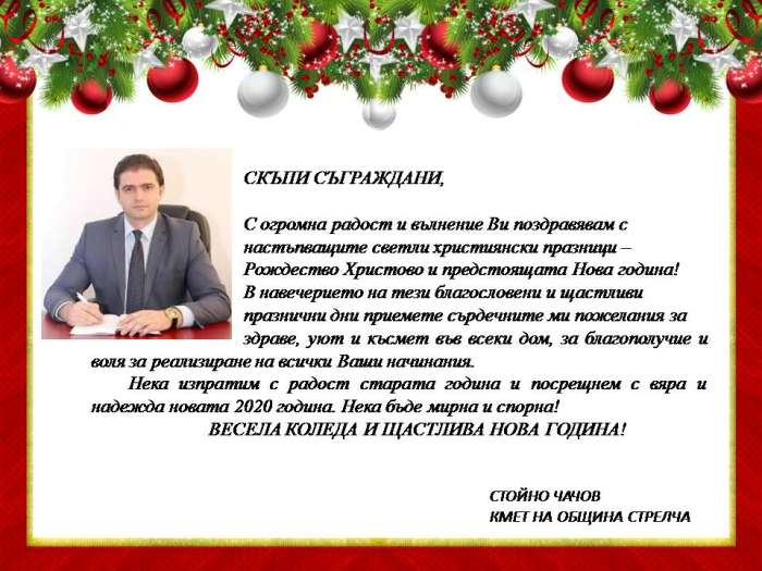 pozdrav_kmet19koleda.jpg