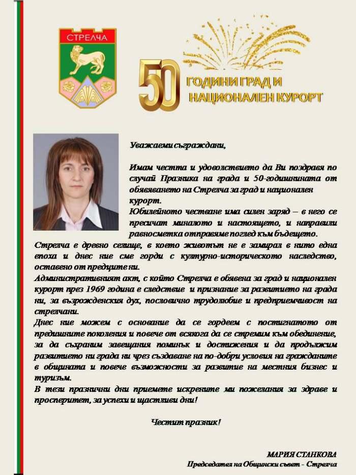 pozdrav_m_stankova50.jpg