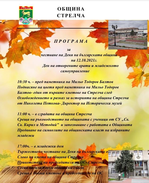 programa_bg_obshtina2021.jpg