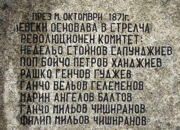 v_levski_str1.jpg